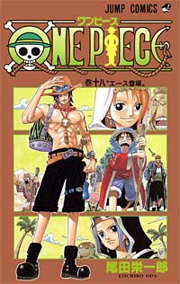 ONE PIECE 18巻(ジャンプ・コミックス)