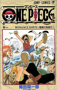 ONE PIECE 1巻(ジャンプ・コミックス)