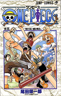 ONE PIECE 5巻(ジャンプ・コミックス)