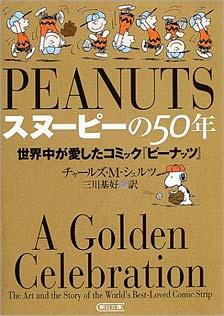 スヌーピーの50年 世界中が愛したコミック『ピーナッツ』(朝日文庫)