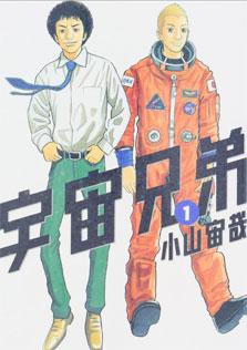 宇宙兄弟 1巻(モーニングKC)
