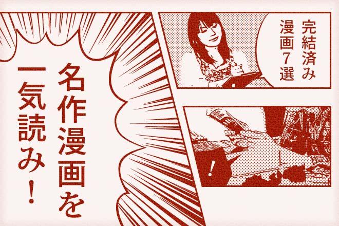 名作漫画を一気読み!1日で読める完結済み漫画6選