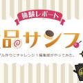 【体験レポート】食品サンプル作りにチャレンジ