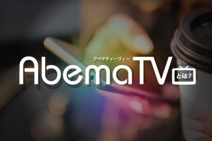 注目のインターネットテレビ「AbemaTV」とは