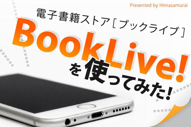 電子書籍ストア「BookLive!」をひま侍編集部が使ってみた!