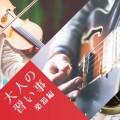 大人の習い事~楽器編~