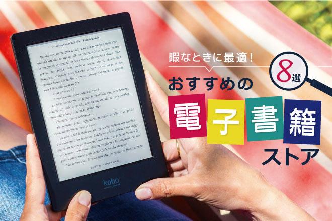 電子書籍 アプリ 統合