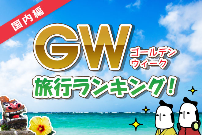 GW旅行ランキング(国内編)