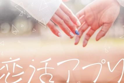 恋活アプリ比較
