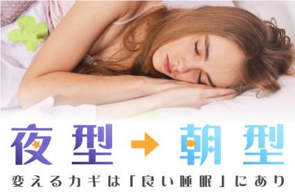 夜型の生活を改善する方法