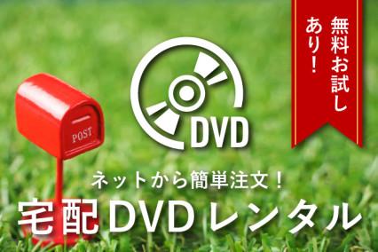 main_1mo_rental_dvd