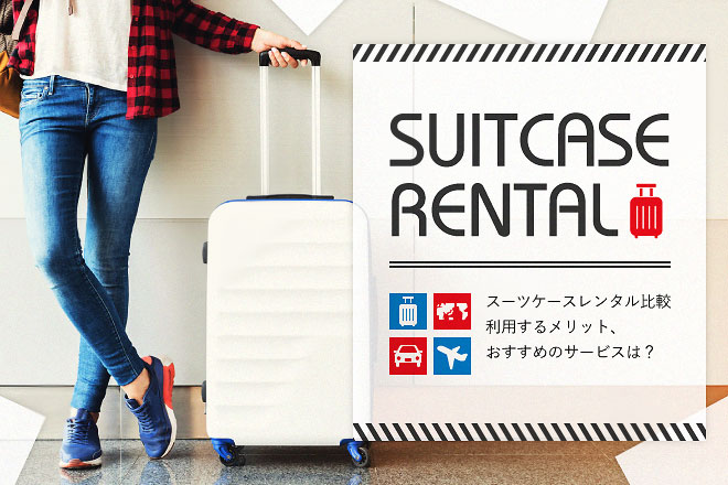 main_1mo_suitcase