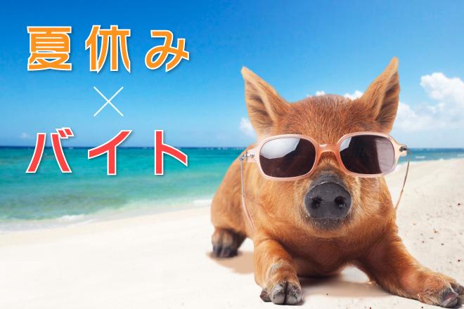 夏休みだけの短期バイト!おすすめ7選