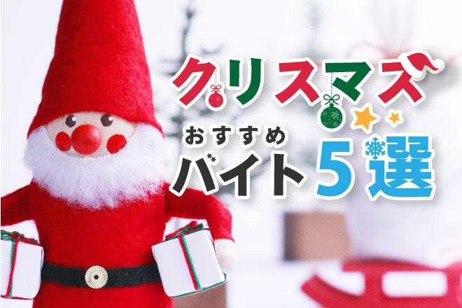 クリスマスにおすすめのバイト5選