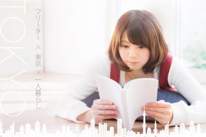 フリーター×東京×一人暮らし