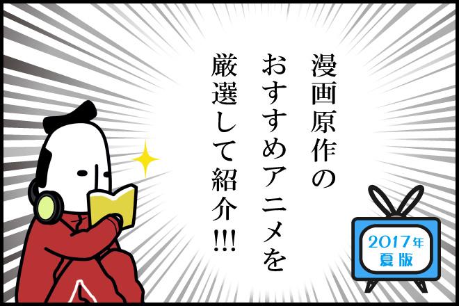 【2017年夏】漫画原作のおすすめアニメを厳選して紹介!