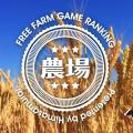 農場ゲームランキング