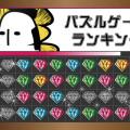 main_30min_puzzle