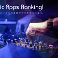音楽アプリ比較