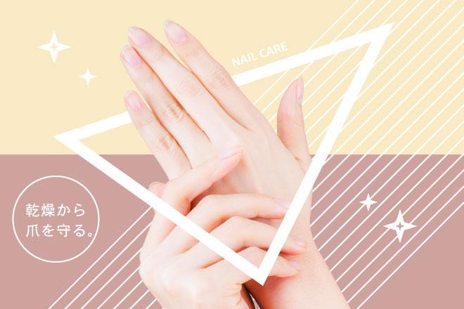 乾燥から爪を守る!おすすめのネイルケア方法