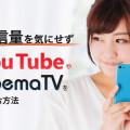 通信量を気にせず、スマホでYouTubeやAbemaTVを楽しむ方法