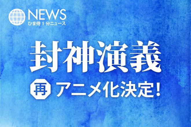 「封神演義」が再アニメ化!
