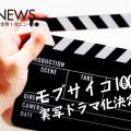 漫画アプリ「マンガワン」のオリジナル作品「モブサイコ100」、実写ドラマ化決定!