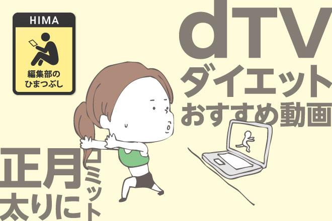 編集部イチオシの暇つぶし!dTVの人気ダイエット動画を紹介